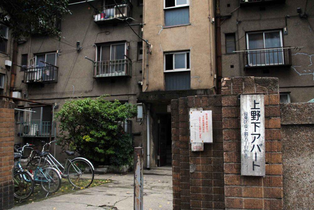 同潤会アパート 上野