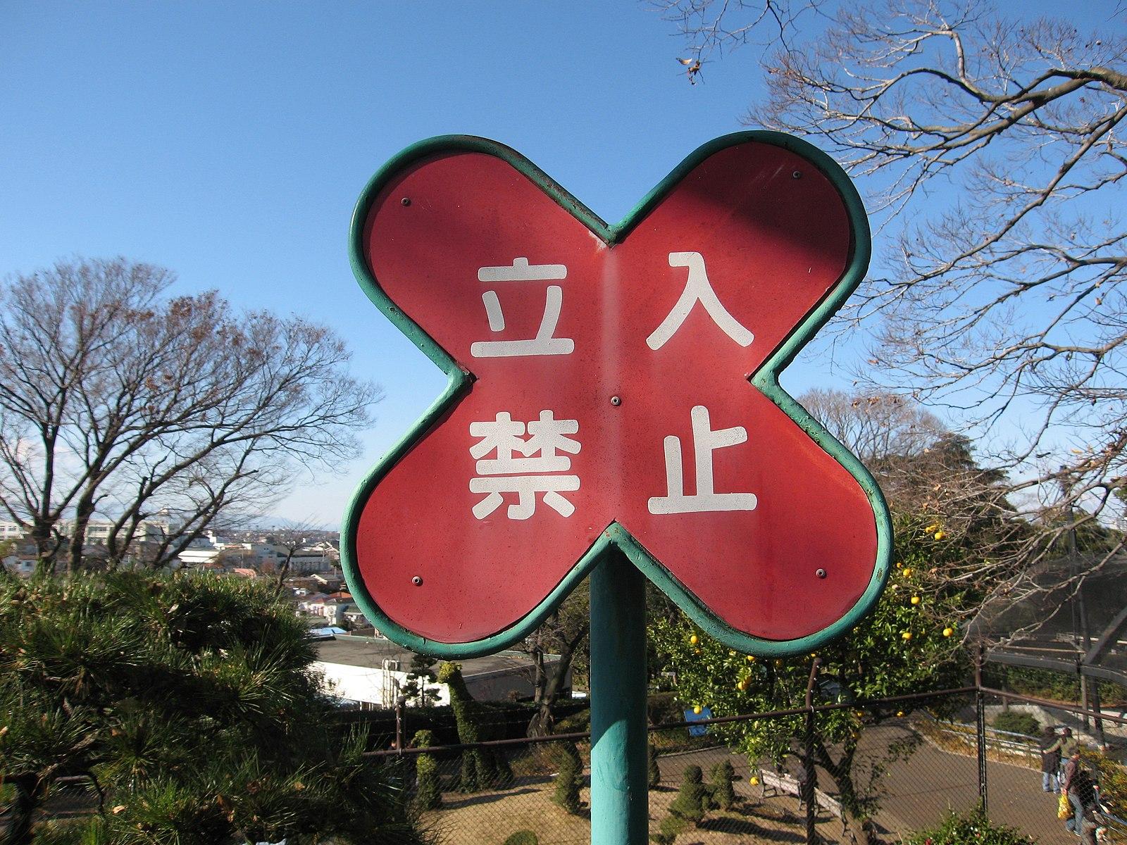 野毛山動物園 柳宗理